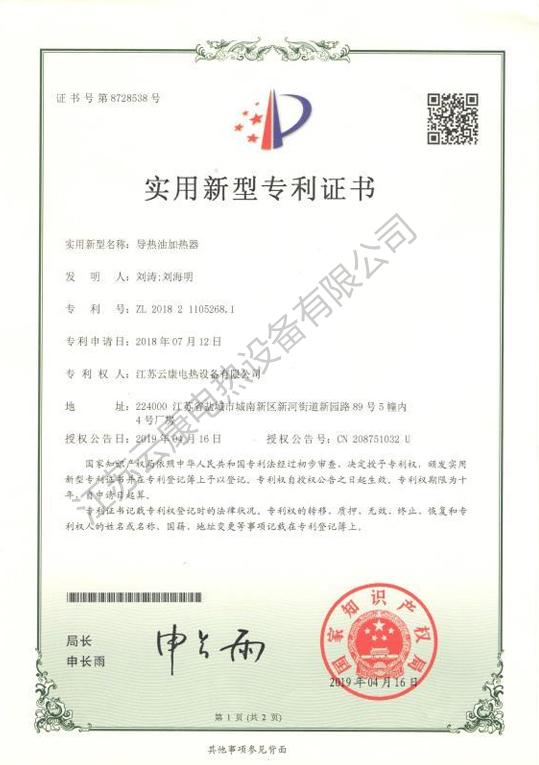 实用新型zhuan利证书