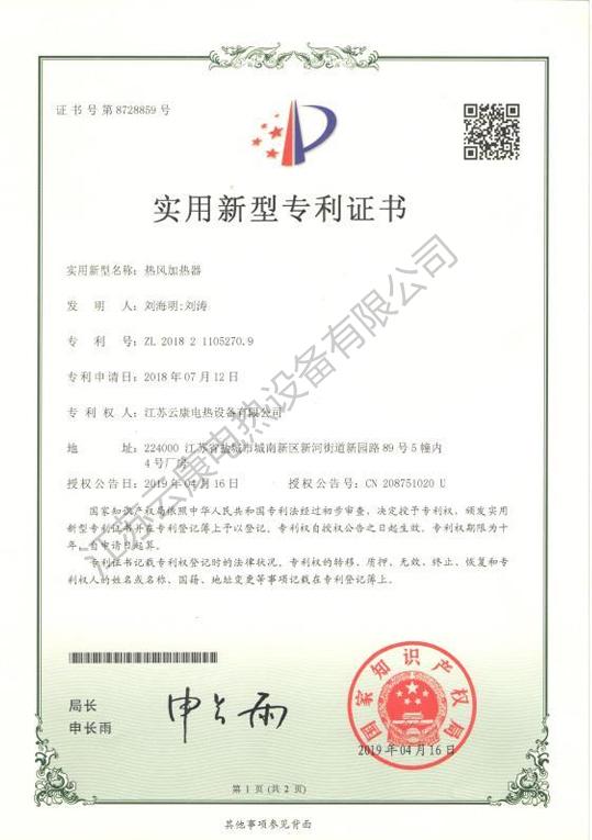 实用xinxing专利证书