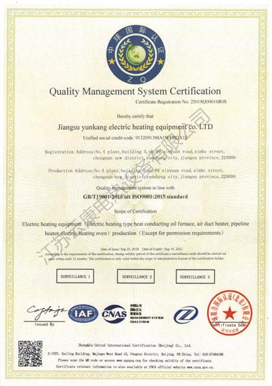 质liang管理ti系认证证书